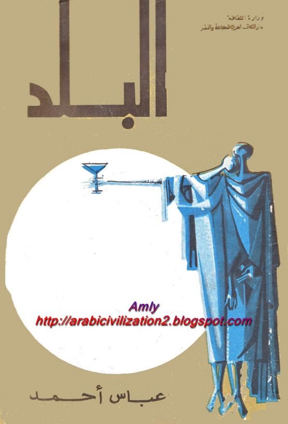 رواية البلد لعباس احمد