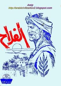 رواية الفلاح لعبد الرحمن الشرقاوي