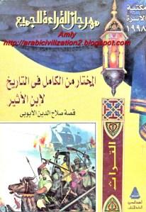 قصة صلاح الدين الأيوبى