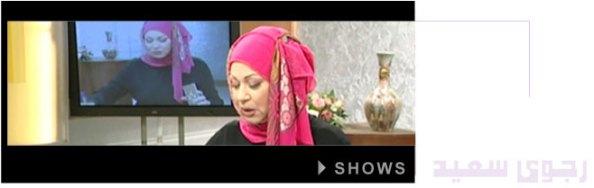 رجوة سعيد الخبيرة في علم التارو والأسماء والأرقام 2011